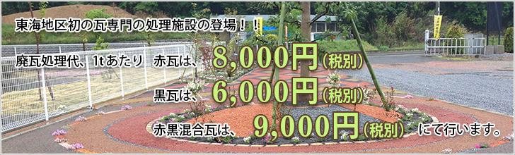 東海地区初の瓦専門の処理施設登場!!