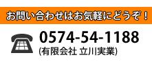 0574-54-1188(有限会社 立川実業)